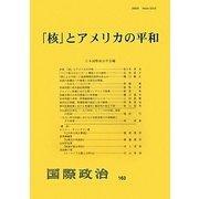 「核」とアメリカの平和(国際政治〈163号〉) [単行本]