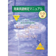 商業英語検定マニュアル C・D級 第6版 [単行本]