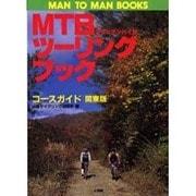 MTBツーリングブック コースガイド〈関東版〉(MAN TO MAN BOOKS) [単行本]