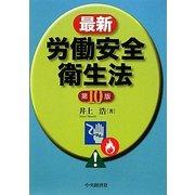 最新 労働安全衛生法 第10版 [単行本]
