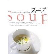 スープ―和・洋・中・エスニック スープいろいろ164 [単行本]