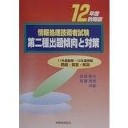 情報処理技術者試験 第二種出題傾向と対策〈12年度秋期版〉 [単行本]