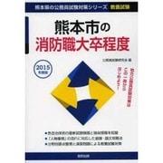 宅建〈5〉重点錬成問題集 '90年版(資格試験攻略シリーズ)