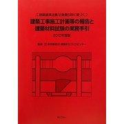 建築工事施工計画等の報告と建築材料試験の実務手引〈2010年度版〉―建築基準法第12条第5項に基づく [単行本]