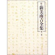 校定新美南吉全集 第1巻 童話・小説 1 [全集叢書]