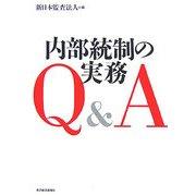 内部統制の実務Q&A [単行本]