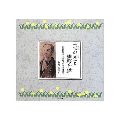 Images of 稲垣千穎 - JapaneseC...