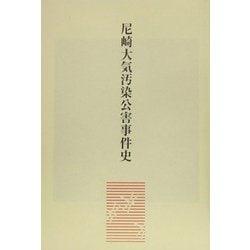 尼崎大気汚染公害事件史 [単行本]
