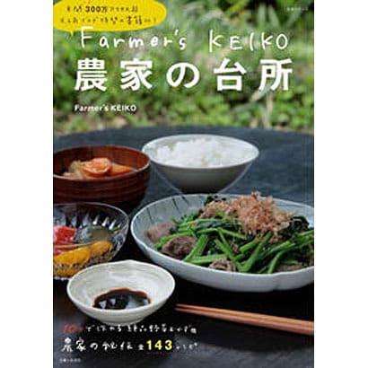 Farmer's KEIKO農家の台所(主婦と生活生活シリーズ) [ムックその他]