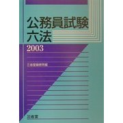 公務員試験六法〈2003〉 [事典辞典]
