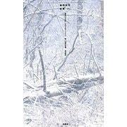 島田荘司全集〈4〉確率2/2の死・サテンのマーメイド・夏、19歳の肖像・火刑都市 [単行本]