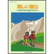 楽しい登山―中高年の安全な登山のために [単行本]