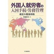 外国人就労者の入国手続・労務管理―改正入管法対応 [単行本]