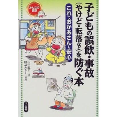 子どもの誤飲・事故(やけど・転落など)を防ぐ本―これでおかあさんも安心(みんなの健康) [全集叢書]