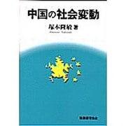 中国の社会変動 [単行本]