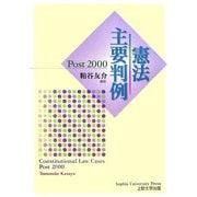 憲法主要判例 Post2000 [単行本]