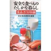 安全な食べもの たしかな暮らし〈食品添加物編〉(三一新書〈1051〉) [新書]