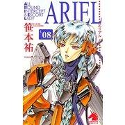 ARIEL〈08〉(ソノラマノベルス) [新書]