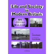 Life and Society in Modern Britain―現代イギリスの暮らしと文化 [単行本]