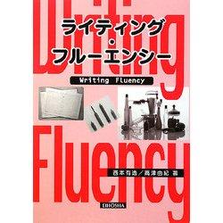 ライティング・フルーエンシー [単行本]