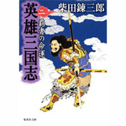 英雄三国志 2(集英社文庫 し 1-53) [文庫]