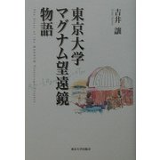 東京大学マグナム望遠鏡物語 [単行本]