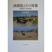 沙漠化とその対策―乾燥地帯の環境問題 [単行本]