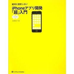 絶対に挫折しないiPhoneアプリ開発「超」入門―iOS6対応 [単行本]