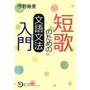 短歌のための文語文法入門(角川短歌ライブラリー) [単行本]
