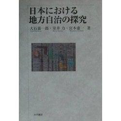 日本における地方自治の探究 [単行本]