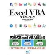 Excel VBAマスターブック―2010&2007対応 [単行本]