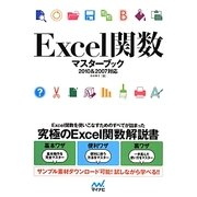 Excel関数マスターブック―2010&2007対応 [単行本]