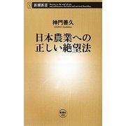 日本農業への正しい絶望法(新潮新書) [新書]