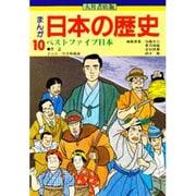 ベストファイブ日本(まんが 日本の歴史〈10〉) [全集叢書]