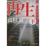 再生〈下〉―続・金融腐蝕列島(角川文庫) [文庫]