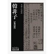 韓非子〈第4冊〉(岩波文庫) [文庫]