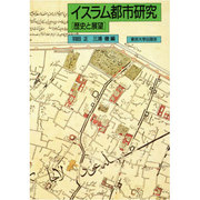 イスラム都市研究―歴史と展望 [単行本]