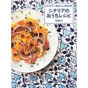 イタリアで一番おいしい家庭料理シチリアのおうちレシピ(講談社のお料理BOOK) [単行本]