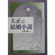 大正の結婚小説 [単行本]