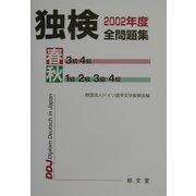 独検全問題集〈2002年度〉 [単行本]