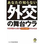 あなたの知らない外交の舞台ウラ(KAWADE夢文庫) [文庫]