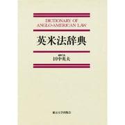 英米法辞典 [単行本]