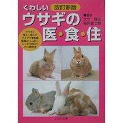 くわしいウサギの医・食・住 改訂新版 [単行本]