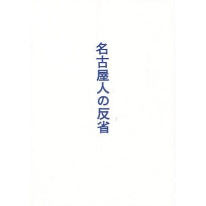 名古屋人の反省 [単行本]