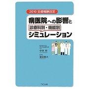 病医院への影響と診療科別・機能別シミュレーション―2010診療報酬改定 [単行本]