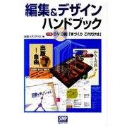 編集&デザインハンドブック [単行本]