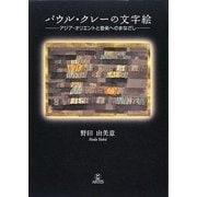 パウル・クレーの文字絵―アジア・オリエントと音楽へのまなざし [単行本]