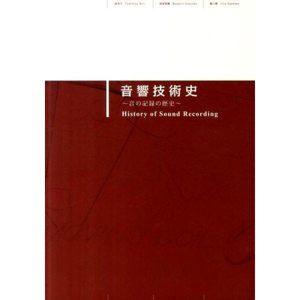 音響技術史-音の記録の歴史 [単行本]