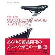 GOOD DESIGN AWARD YEAR BOOK〈1998-1999〉 [単行本]