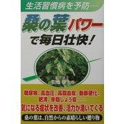 桑の葉パワーで毎日壮快!―生活習慣病を予防 [単行本]